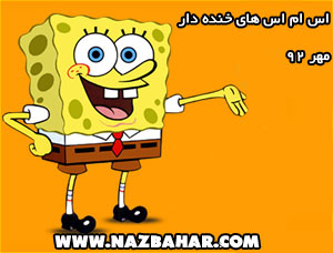 اس ام اس های خنده دار جدید مهر 92