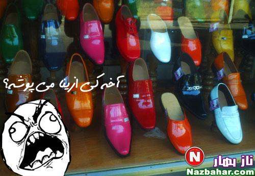 ترول زنانه,ترول کفش مردانه