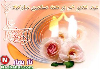 اس ام اس عید غدیر 92|تبریک عید غدیر خم