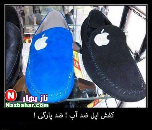 عکس های خنده دار جدید آبان 92,کفش اپل