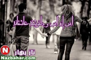 اس ام اس های عاشقانه مهر 92|new love sms