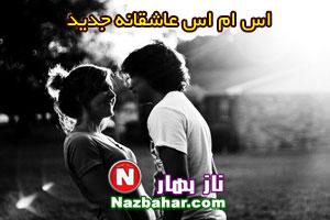 اس ام اس های دوستت دارم عاشقانه آبان 92