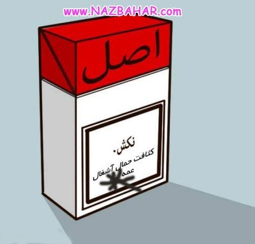 عکس های خنده دار و طنز جدید آذر ۹۲