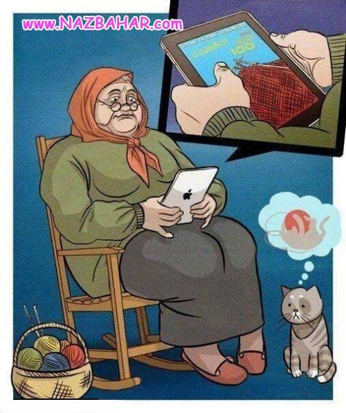 پیشرفت تکنولوژی و مامان بزرگم,عکس های خنده دار و طنز جدید آذر ۹۲