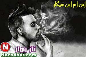 اس ام اس جدید سنگین و غمگین سیگار فروردین 93